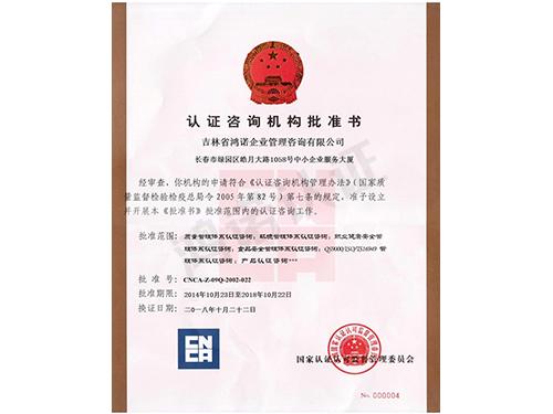 bwinchina咨询机构批准书